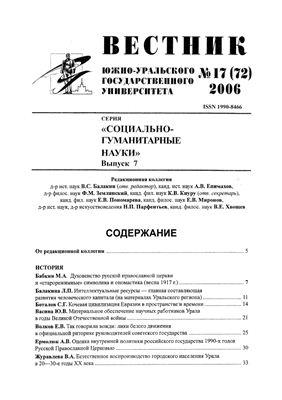 Вестник Южно-Уральского государственного университет 2006 №17 (72). Серия Социально-гуманитарные науки Выпуск 7