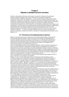 Гаджиев К.С. Введение в политическую науку: Учебник для высших учебных заведений
