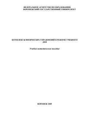 Беланов А.Э., Гусева О.И. и др. Комплексы физических упражнений в режиме учебного дня