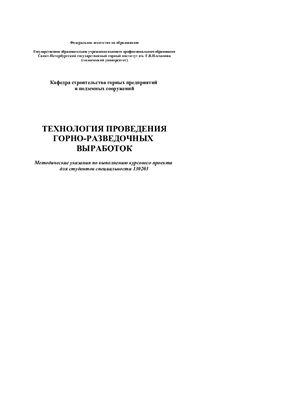 Конокотов Н.С., Колосова О.В. Технология проведения горно-разведочных выработок
