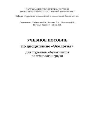 Шайкенова О.В., Лысенко Т.М., Шерышева Н.Г. Экология