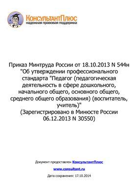 Приказ Минтруда России от 18.10.2013 N 544н Об утверждении профессионального стандарта Педагог