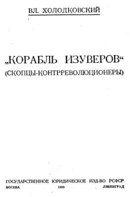 Холодковский В. Корабль изуверов (скопцы-контрреволюционеры)