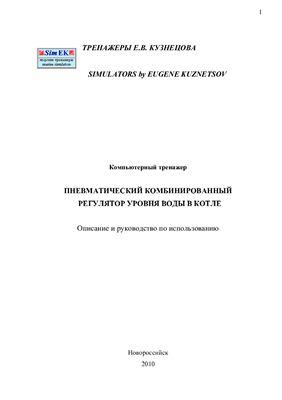 Кузнецов Е.В. Комплекс из 5 программ компьютерных лабораторных стендов по средствам автоматизации