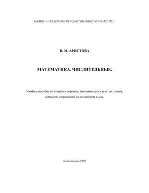 Аристова В.М. Математика. Числительные