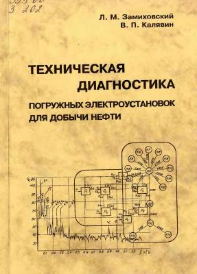 Замиховский Л.М., Калявин В.П. Техническая диагностика погружных электроустановок для добычи нефти