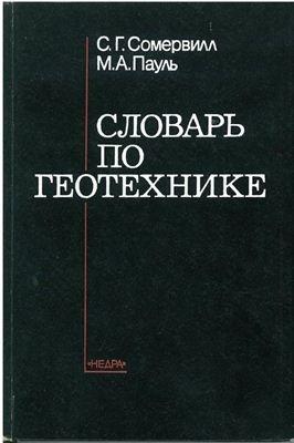 Сомервилл С.Г., Пауль М.А. Словарь по геотехнике