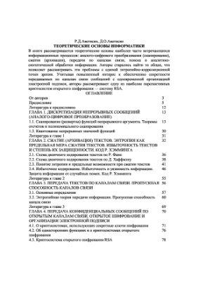 Аветисян Р.Д., Аветисян Д.О. Теоретические основы информатики