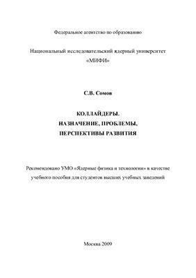Сомов С.В. Коллайдеры. Назначение, проблемы, перспективы развития