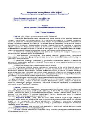 Федеральный закон №123. Технический регламент о требованиях пожарной безопасности