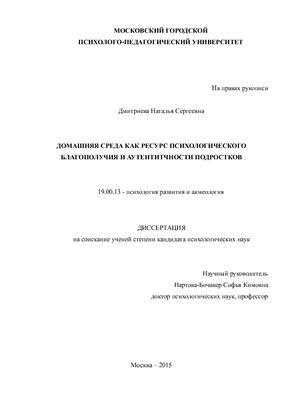 Дмитриева Н.С. Домашняя среда как ресурс психологического благополучия и аутентитчности подростков
