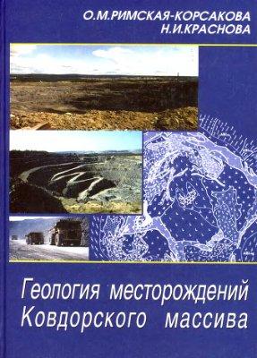 Римская-Корсакова О.М., Краснова Н.И. Геология месторождений Ковдорского массива