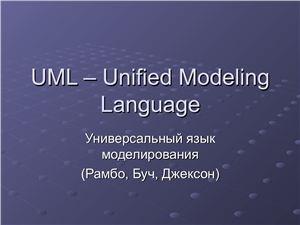 UML-Универсальный язык моделирования