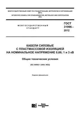 ГОСТ 31996-2012 Кабели силовые с пластмассовой изоляцией на номинальное напряжение 0, 66; 1 и 3 кв. Общие технические условия