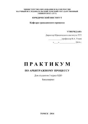 Бакин А.С., Вилисов А.В., Данилова И.А. и др. Практикум по арбитражному процессу