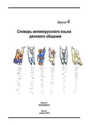 Погребняк Е., Авраменко О. и др. Словарь великорусского языка делового общения