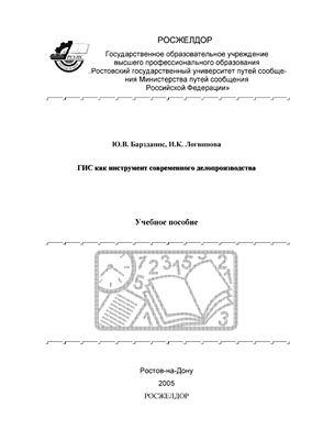Барзданис Ю.В., Логвинова И.К. ГИС как инструмент современного делопроизводства