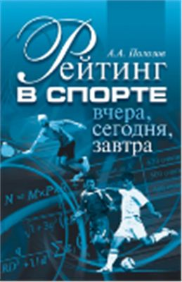 Полозов А.А. Рейтинг в спорте: вчера, сегодня, завтра