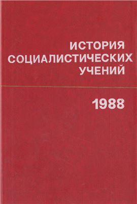 Чиколини Л.С. (отв. ред.) История социалистических учений