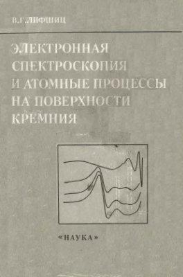 Лифшиц В.Г. Электронная спектроскопия и атомные процессы на поверхности кремния