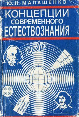 Малашенко Ю.Н. Концепции современного естествознания