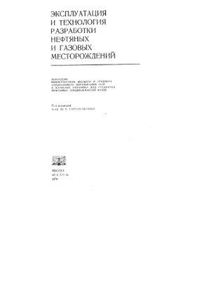 Амелин И.Д., Андриасов Р.С., Гиматудинов Ш.К. Эксплуатация и технология разработки нефтяных и газовых месторождений