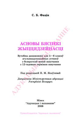 Фацін С.Б. Асновы бяспекі жыццядзейнасці. 5-6 класы