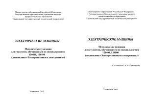 Крицштейн А.М. Электрические машины (методические указания и контрольные задания)