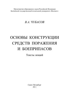 Чубасов В.А. Основы конструкции средств поражения и боеприпасов