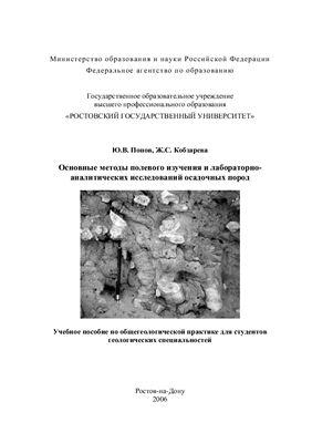 Попов Ю.В., Кобзарева Ж.С. Методы полевого изучения и лабораторно-аналитических исследований осадочных пород