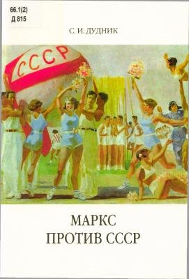 Дудник С.И. Маркс против СССР. Критические интерпретации советского исторического опыта в неомарксизме
