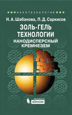 Шабанова Н.А., Саркисов П.Д. Золь-гель технологии. Нанодисперсный кремнезем
