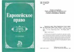 Энтин Л.М. и др. Европейское право. Право Европейского Союза и правовое обеспечение защиты прав человека