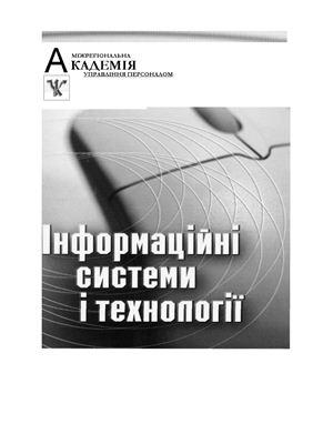 Карпенко С.Г., Попов В.В., Тарнавський Ю.А., Шпортюк Г.А. Інформаційні системи і технології