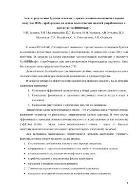 Бакиров И.И. Анализ результатов бурения скважин с горизонтальным окончанием в первом квартале 2013 г., пробуренных на основе геологических моделей, разработанных в институте ТатНИПИнефть