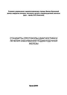 Земсков В.С., Ткаченко А.А. и др. Стандарты (протоколы) диагностики и лечения заболеваний поджелудочной железы
