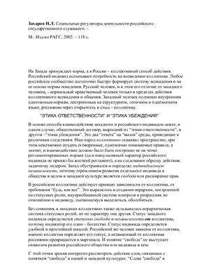 Захаров Н.Л. Социальные регуляторы деятельности российского государственного служащего