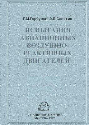 Горбунов Г.М., Солохин Э.Л. Испытания авиационных воздушно-реактивных двигателей