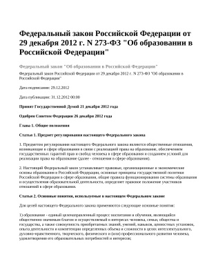Закон РФ Об образовании от 29 декабря 2012 г. N 273-ФЗ