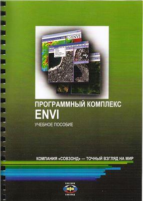 Совзонд. Программный комплекс ENVI. Учебное пособие. ч1