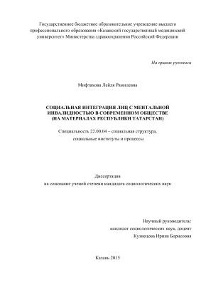 Мифтахова Л.Р. Социальная интеграция лиц с ментальной инвалидностью в современном обществе (на материалах Республики Татарстан)