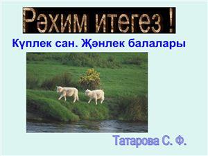 Татарова С.Ф. Хайван балалары