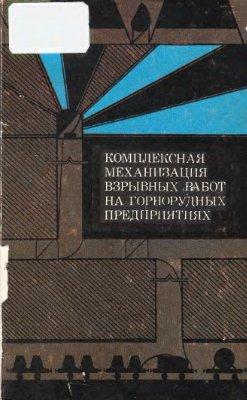 Салганик В.А., Воротеляк Г.А., Кононов И.П., Мец Ю.С. Комплексная механизация взрывных работ на горнорудных предприятиях