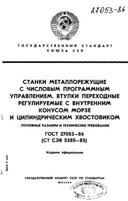 ГОСТ 27053-86. Втулки переходные регулируемые с внутренним конусом Морзе и цилиндрическим хвостовиком