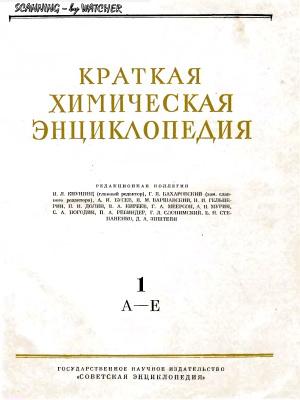 Кнунянц И.Л. (ред.) Краткая химическая энциклопедия. Том 1. А-Е
