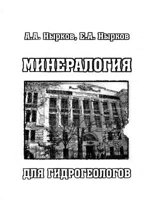Нырков А.А., Нырков Е.А. Минералогия для гидрогеологов