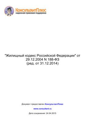 Жилищный кодекс Российской Федерации от 29.12.2004 N 188-ФЗ (ред. от 31.12.2014)