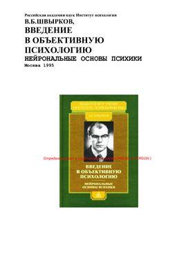 Швырков В.Б. Введение в объективную психологию. Нейрональные основы психики