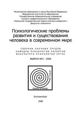 Минюрова С.А. (ред.) Психологические проблемы развития и существования человека в современном мире 2008 №02