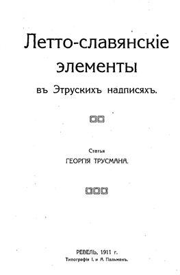 Трусман Г. Летто-славянские элементы в Этрусских надписях